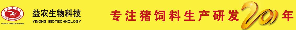 汤阴县亚博体育网页饲料有限责任公司