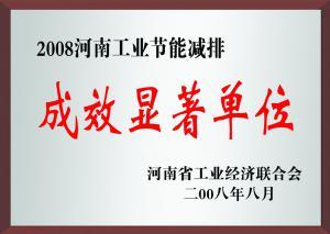 河南省工业节能减排成效显著单位