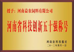 河南省科技创新五十强称号