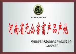 河南省无公害畜产品产地