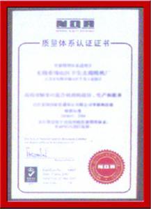 河南必威体育网页版质量体系认证证书